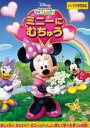 【中古】DVD▼ミッキーマウス クラブハウス ミニーに むちゅう▽レンタル落ち ディズニー