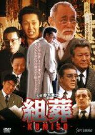 【中古】DVD▼KUMISO 組葬▽レンタル落ち 極道 任侠
