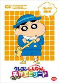 【中古】DVD▼TVアニメ20周年記念 クレヨンしんちゃん みんなで選ぶ名作エピソード ほんわか感動編▽レンタル落ち