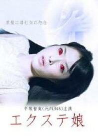 【中古】DVD▼エクステ娘 劇場版▽レンタル落ち ホラー