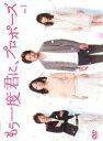 【中古】DVD▼もう一度君に、プロポーズ 1(第1話、第2話)▽レンタル落ち