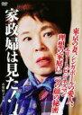 【バーゲンセール】【中古】DVD▼家政婦は見た!東京の妻、シンガポールの愛人、エリートビジネスマン 理想の家庭に二…