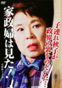 【中古】DVD▼家政婦は見た!子連れ秋子が政界の裏をのぞいた…▽レンタル落ち