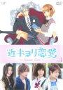 【中古】DVD▼近キョリ恋愛 Season Zero 4(第10話〜第12話)▽レンタル落ち