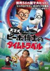 【中古】DVD▼天才犬ピーボ博士のタイムトラベル▽レンタル落ち
