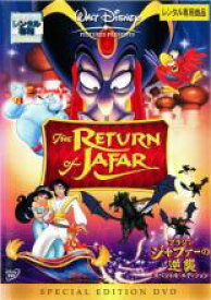 【中古】DVD▼アラジン ジャファーの逆襲 スペシャル・エディション▽レンタル落ち ディズニー