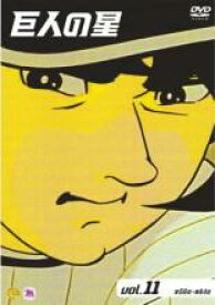 【中古】DVD▼巨人の星 11(第59話〜第64話)▽レンタル落ち