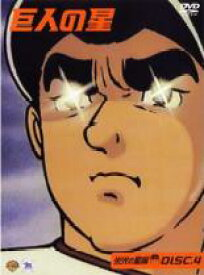 【中古】DVD▼巨人の星 28(第151話〜第156話)▽レンタル落ち