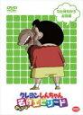 【中古】DVD▼TVアニメ20周年記念 クレヨンしんちゃん みんなで選ぶ名作エピソード ひと味ちがう必見編▽レンタル落ち
