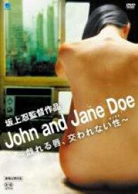【バーゲンセール】【中古】DVD▼John and Jane Doe 戯れる唇、交われない性▽レンタル落ち