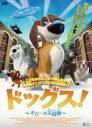 【中古】DVD▼ドッグス! オジーの大冒険▽レンタル落ち