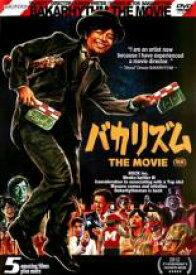 【中古】DVD▼バカリズム THE MOVIE▽レンタル落ち