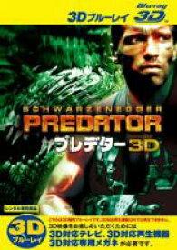 【中古】Blu-ray▼プレデター 3D ブルーレイディスク▽レンタル落ち