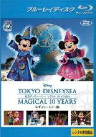 【中古】Blu-ray▼東京ディズニーシー マジカル 10 YEARS レギュラーショー編 ブルーレイディスク▽レンタル落ち