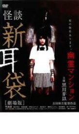 【中古】DVD▼怪談新耳袋 劇場版 幽霊マンション▽レンタル落ち ホラー