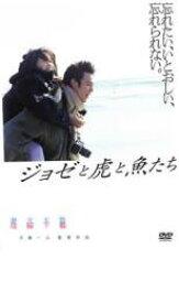 【中古】DVD▼ジョゼと虎と魚たち▽レンタル落ち