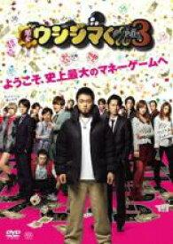 【中古】DVD▼映画 闇金ウシジマくん Part3▽レンタル落ち 極道 任侠