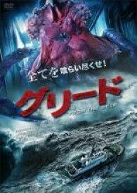 【中古】DVD▼グリード FROM THE DEEP▽レンタル落ち