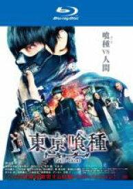【中古】Blu-ray▼東京喰種 トーキョーグール 実写版 ブルーレイディスク▽レンタル落ち