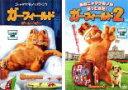 2パック【中古】DVD▼ガーフィールド(2枚セット)1、2▽レンタル落ち 全2巻