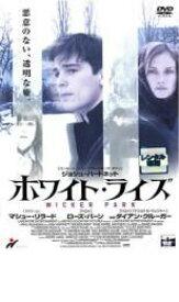 【中古】DVD▼ホワイト・ライズ▽レンタル落ち