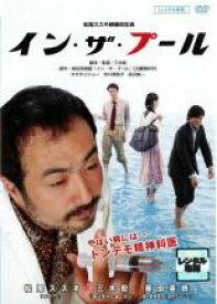 【中古】DVD▼イン・ザ・プール▽レンタル落ち