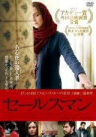 【中古】DVD▼セールスマン【字幕】▽レンタル落ち