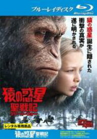 【中古】Blu-ray▼猿の惑星 聖戦記 グレート・ウォー ブルーレイディスク▽レンタル落ち