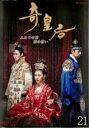 【バーゲンセール】【中古】DVD▼奇皇后 ふたつの愛 涙の誓い 21(第41話、第42話)▽レンタル落ち 韓国