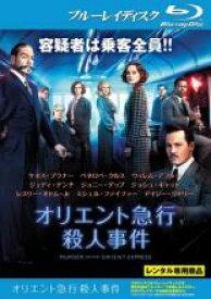 【中古】Blu-ray▼オリエント急行殺人事件 ブルーレイディスク▽レンタル落ち