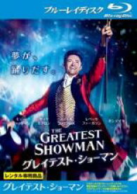 【中古】Blu-ray▼グレイテスト・ショーマン ブルーレイディスク▽レンタル落ち ミュージカル