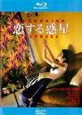 【送料無料】【中古】Blu-ray▼恋する惑星 ブルーレイディスク▽レンタル落ち
