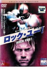 【中古】DVD▼ロック・ユー!▽レンタル落ち