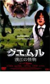 【中古】DVD▼グエムル 漢江の怪物▽レンタル落ち 韓国 ホラー