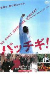 【中古】DVD▼パッチギ!▽レンタル落ち