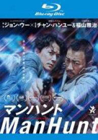 【8月全品P10★要エントリー】【中古】Blu-ray▼マンハント ブルーレイディスク▽レンタル落ち