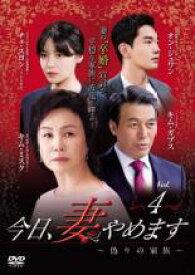 【中古】DVD▼今日、妻やめます 偽りの家族 4(第7話、第8話)【字幕】▽レンタル落ち 韓国