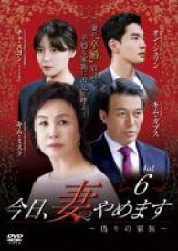 【中古】DVD▼今日、妻やめます 偽りの家族 6(第11話、第12話)【字幕】▽レンタル落ち 韓国