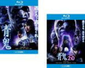 2パック【中古】Blu-ray▼青鬼(2枚セット)+ ver.2.0 ブルーレイディスク▽レンタル落ち 全2巻 ホラー