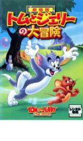 【中古】DVD▼劇場版 トムとジェリーの大冒険▽レンタル落ち
