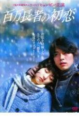 【中古】DVD▼百万長者の初恋▽レンタル落ち 韓国