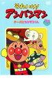 【バーゲンセール】【中古】DVD▼それいけ!アンパンマン '98シリーズセレクション チーズとちびぞうくん▽レンタル落ち