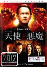【バーゲンセール】【中古】DVD▼天使と悪魔▽レンタル落ち