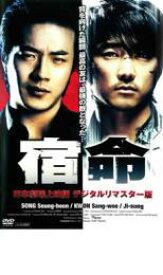 【中古】DVD▼宿命【字幕】▽レンタル落ち 韓国