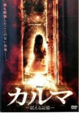【中古】DVD▼カルマ 震える記憶▽レンタル落ち ホラー