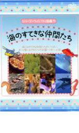 【中古】DVD▼シリーズ・ヴィジアル図鑑 5 海のすてきな仲間たち▽レンタル落ち