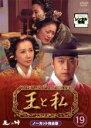 【中古】DVD▼王と私 ノーカット完全版 19▽レンタル落ち 韓国