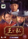【中古】DVD▼王と私 ノーカット完全版 18▽レンタル落ち 韓国