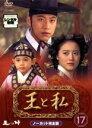 【中古】DVD▼王と私 ノーカット完全版 17▽レンタル落ち 韓国