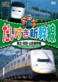 【中古】DVD▼だいすき新幹線 東北・秋田・山形新幹線▽レンタル落ち